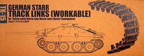 シュタール 駆逐戦車用 キャタピラ (可動式)プラモデル(トランペッターアーマートラックス連結キャタピラNo.TK-015)商品画像