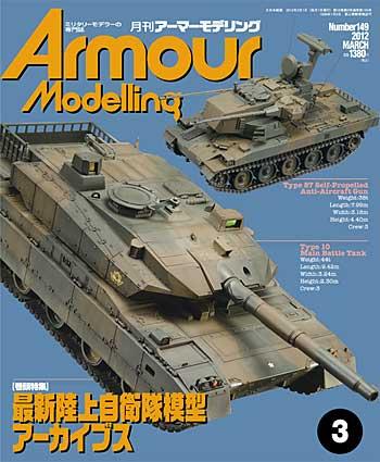 アーマーモデリング 2012年3月号雑誌(大日本絵画Armour ModelingNo.Vol.149)商品画像