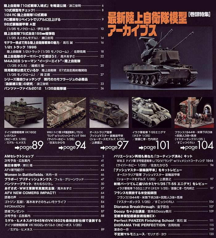 アーマーモデリング 2012年3月号雑誌(大日本絵画Armour ModelingNo.Vol.149)商品画像_1