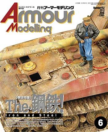 アーマーモデリング 2012年6月号雑誌(大日本絵画Armour ModelingNo.Vol.152)商品画像