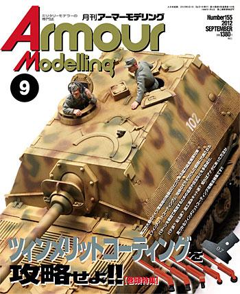 アーマーモデリング 2012年9月号雑誌(大日本絵画Armour ModelingNo.Vol.155)商品画像