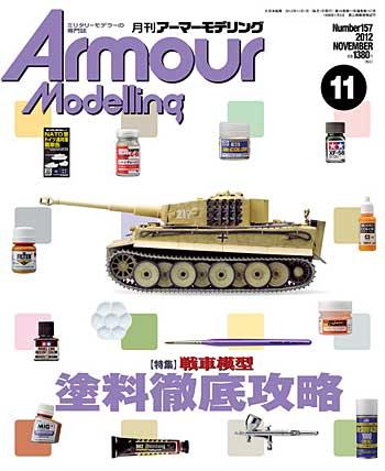 アーマーモデリング 2012年11月号雑誌(大日本絵画Armour ModelingNo.Vol.157)商品画像