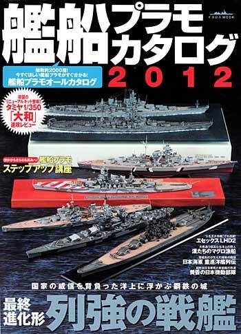 艦船プラモカタログ 2012本(イカロス出版イカロスムックNo.61789-058)商品画像