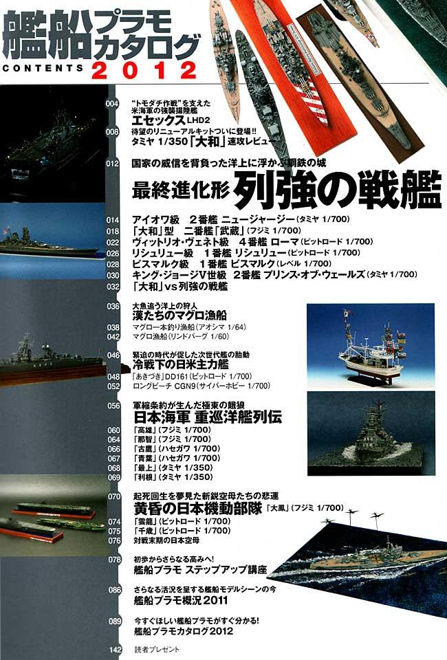 艦船プラモカタログ 2012本(イカロス出版イカロスムックNo.61789-058)商品画像_1