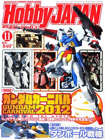 ホビージャパン 2012年11月号雑誌(ホビージャパン月刊 ホビージャパンNo.521)商品画像