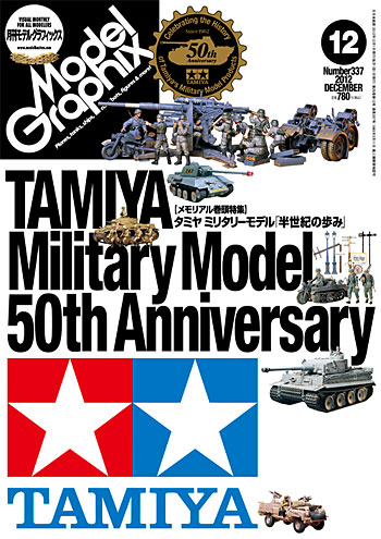 モデルグラフィックス 2012年12月号雑誌(大日本絵画月刊 モデルグラフィックスNo.337)商品画像