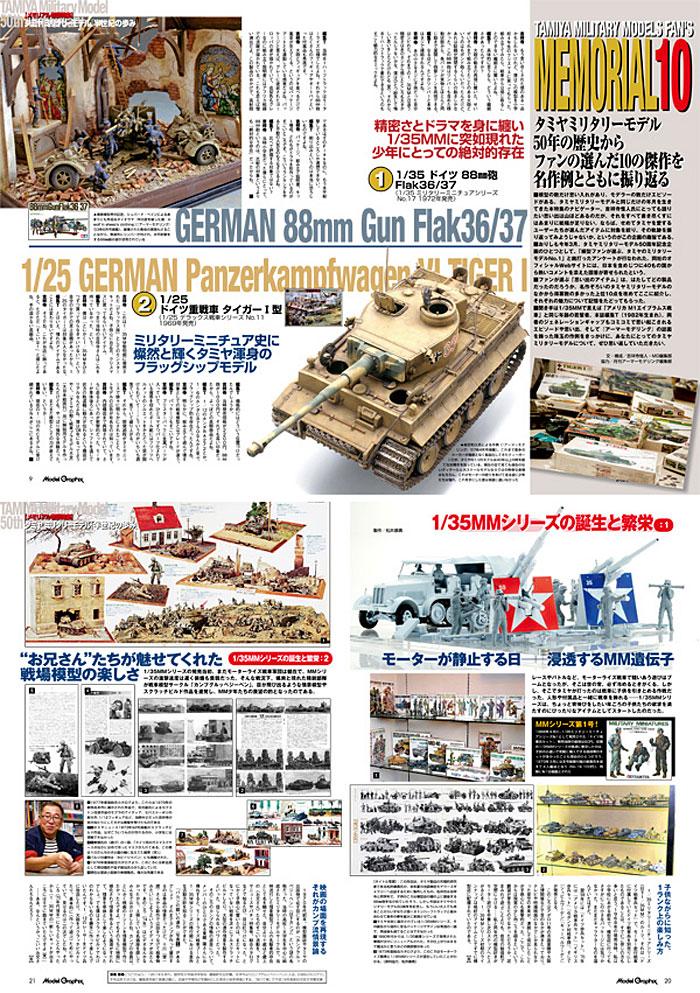 モデルグラフィックス 2012年12月号雑誌(大日本絵画月刊 モデルグラフィックスNo.337)商品画像_2