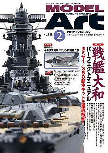 モデルアート 2012年2月号雑誌(モデルアート月刊 モデルアートNo.838)商品画像