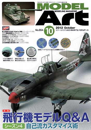 モデルアート 2012年10月号雑誌(モデルアート月刊 モデルアートNo.854)商品画像