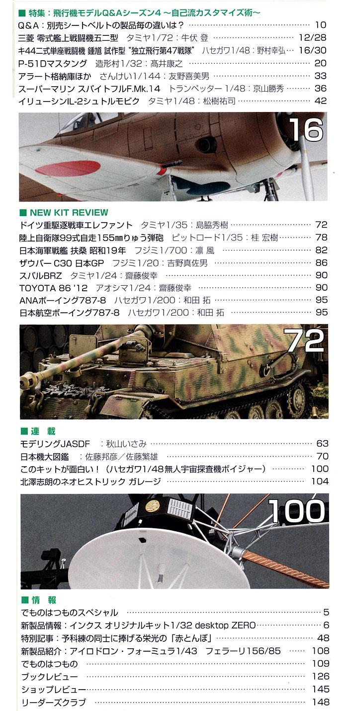 モデルアート 2012年10月号雑誌(モデルアート月刊 モデルアートNo.854)商品画像_1