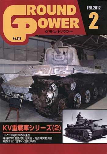 グランドパワー 2012年2月号雑誌(ガリレオ出版月刊 グランドパワーNo.213)商品画像