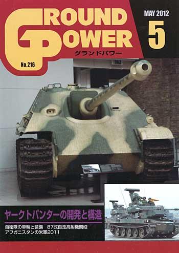 グランドパワー 2012年5月号雑誌(ガリレオ出版月刊 グランドパワーNo.216)商品画像