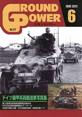 グランドパワー 2012年6月号雑誌(ガリレオ出版月刊 グランドパワーNo.217)商品画像