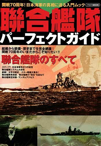 聯合艦隊パーフェクトガイド本(イカロス出版イカロスムックNo.61789-64)商品画像