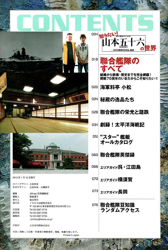 聯合艦隊パーフェクトガイド本(イカロス出版イカロスムックNo.61789-64)商品画像_1