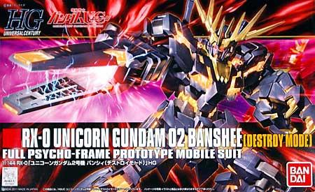 RX-0 ユニコーンガンダム 2号機 バンシィ デストロイモードプラモデル(バンダイHGUC (ハイグレードユニバーサルセンチュリー)No.134)商品画像