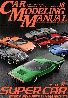 ホビージャパンカーモデリングマニュアルカーモデリング マニュアル Vol.18