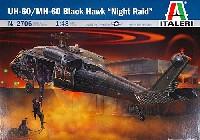 イタレリ1/48 飛行機シリーズUH-60/MH-60 ブラックホーク ナイトレイド