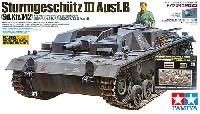 タミヤスケール限定品ドイツ 3号突撃砲B型 (アベール社製エッチングパーツ付き)