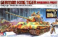 タミヤスケール限定品ドイツ重戦車 キングタイガー (アルデンヌ戦線) (アベール社製エッチングパーツ/金属砲身付き)