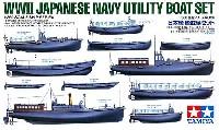日本艦 艦載艇セット