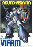 バンダイ銀河漂流バイファムFAM-RV-S1/R.V. ラウンドバーニアン・バイファム