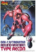 バンダイ銀河漂流バイファムARV-F アストロゲーター R.V レコンタイプ
