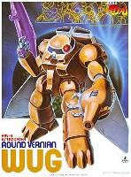 バンダイ銀河漂流バイファムARV-J アストロゲーター R.V ウグ