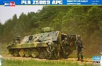 ホビーボス1/35 ファイティングビークル シリーズ中国陸軍 89式 装甲兵員輸送車