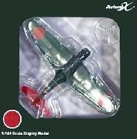 Avioni-Xダイキャスト製完成品モデル中島 B5N2 97式3号艦上攻撃機 空母赤城搭載機 AI-301