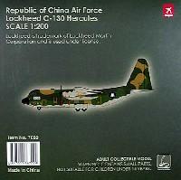 ホーガンウイングス1/200 完成品モデルC-130H ハーキュリーズ 台湾空軍 第439混合連隊 第10空運大隊 第101空輸飛行隊