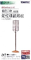 架空裸線路柱 - ハエタタキ -