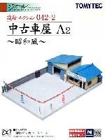 中古車屋 A2 - 昭和風 -