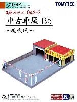 中古車屋 B2 - 現代風 -