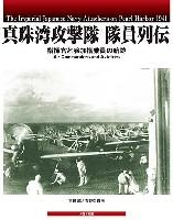 大日本絵画航空機関連書籍真珠湾攻撃隊 隊員列伝 - 指揮官と参加搭乗員の航跡