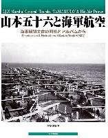 大日本絵画船舶関連書籍山本五十六と海軍航空 海軍機関大佐の回想とアルバムから