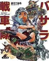 大日本絵画キャラクター関連書籍望月三起也コミック バサラ戦車隊