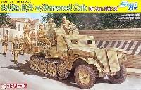 Sd.Kfz.10/5 2cm FlaK38 対空自走砲 w/装甲キャブ (スマートキット)