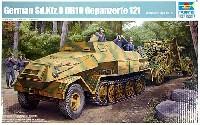 ドイツ軍 Sd.kfz.8 DB10 12t 装甲兵員輸送車
