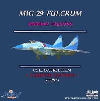 ウイッティ・ウイングス1/72 スカイ ガーディアン シリーズ (現用機)MiG-29 フルクラム ロシアンファルコンズ
