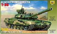 ズベズダ1/35 ミリタリーロシア T-90 戦車