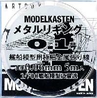 メタルリギング 0.1号 (直径0.06mm・5m入)