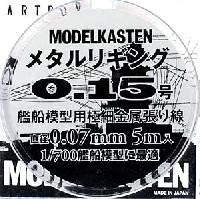 メタルリギング 0.15号 (直径0.07mm・5m入)