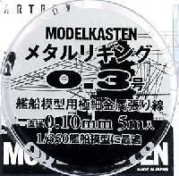 メタルリギング 0.3号 (直径0.10mm・5m入)