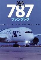 イカロス出版イカロスムックANA B787 ファンブック