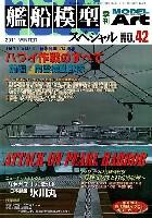 モデルアート艦船模型スペシャル艦船模型スペシャル No.42 日米開戦70周年 ハワイ作戦の全て 前編:南雲機動部隊