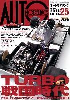 モデルアートAUTO MODELINGオートモデリング Vol.25 TURBO戦国時代 1000馬力のパワーを積んだ80年代怪物F1