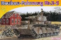 ドイツ ノイバウファールツォイク 多砲塔戦車 (3-5号車)