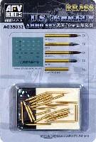 AFV CLUB1/35 AG ディテールアップパーツアメリカ 76mm 砲弾セット