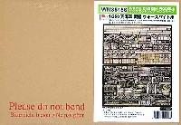 ホワイト エンサイン1/350 エッチングパーツ シリーズイギリス海軍 戦艦 ウォースパイト用 エッチングパーツ (アカデミー対応)